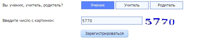 Регистрация на сайте ученика