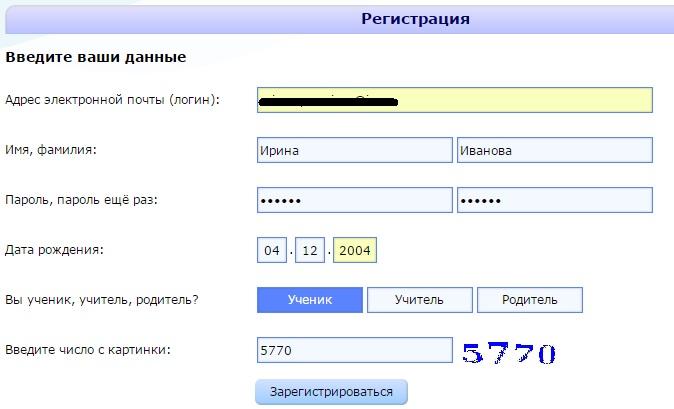 Регистрационные поля при регистрации ученика на сайте Решу ОГЭ