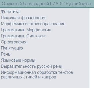Задания по русскому для подготовки к ОГЭ