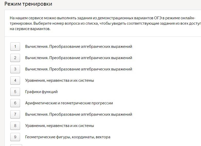 Тренировка на сайте Яндекс ОГЭ