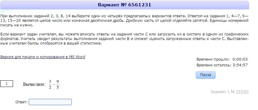 Вариант № 6561231 билета по ОГЭ