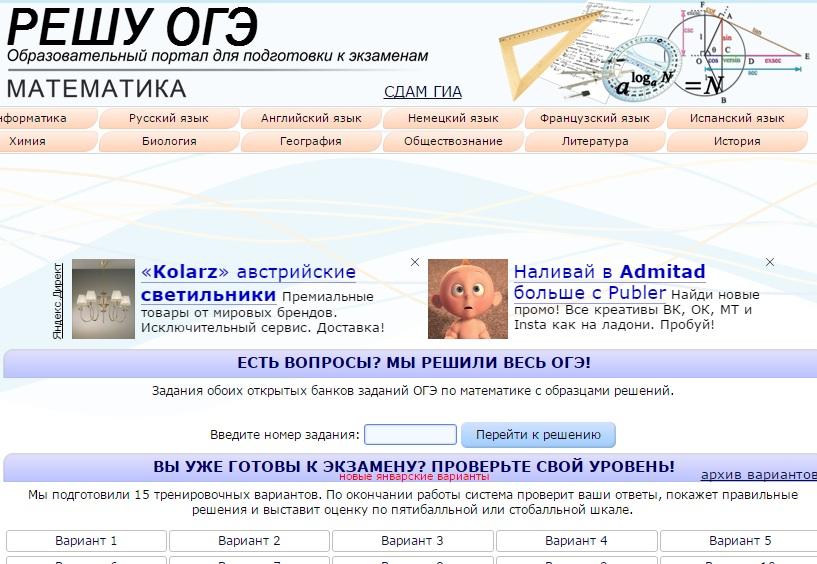 Портал Решу ОГЭ по математике