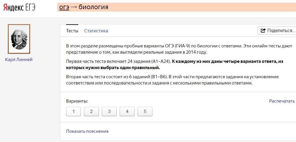 Сайт Яндекс ОГЭ для подготовки к экзамену по биологии
