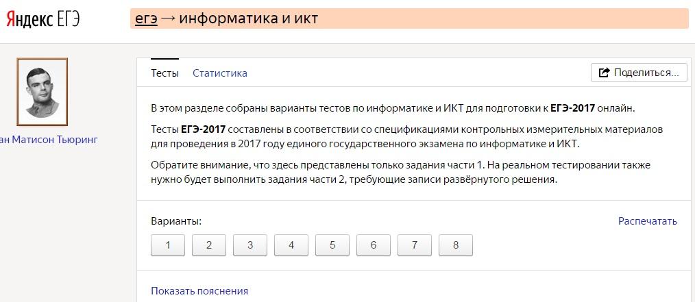 Портал Яндекс ОГЭ для подготовки к экзамену по информатике