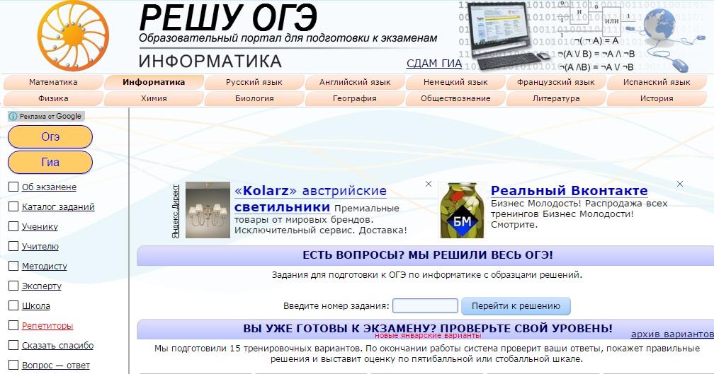 Портал Решу ОГЭ по информатике