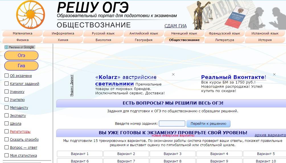 Портал Решу ОГЭ по обществознанию