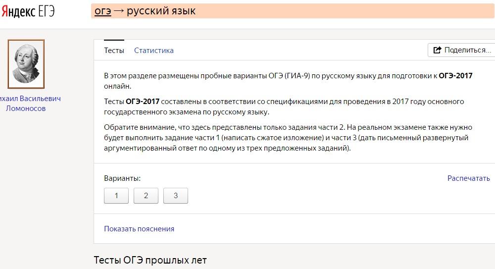 Портал Яндекс ОГЭ по русскому языку