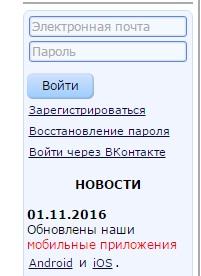 Регистрация либо восстановление пароля на сайте Решу ОГЭ
