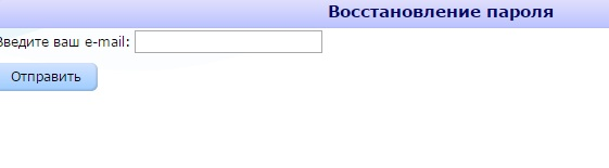 Служба восстановления пароля на сайте