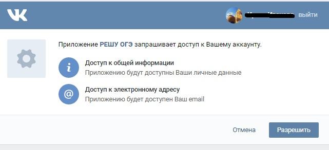 Регистрация на сайте Решу ОГЭ через социальные сети