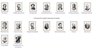Внешний вид сайта Яндекс ОГЭ
