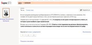 Портал Яндекс ОГЭ для подготовки к ОГЭ