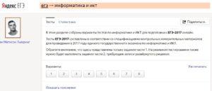 Портал Яндекс ОГЭ для подготовки к экзамену по инорматике