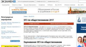 Сайт Экзамен ru для подготовки к ОГЭ по обществознанию