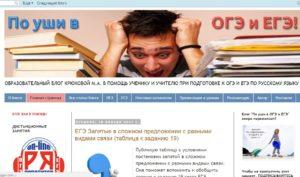 Сайт по уши в ОГЭ для подготовки к экзаменам
