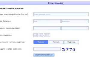 Прохождение регистрации на сайте Решу ОГЭ