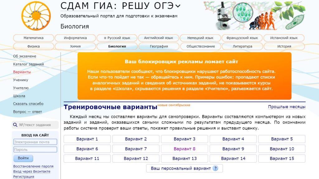 Решу ОГЭ биология