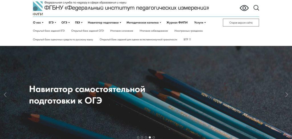 Официальный сайт Федерального института педагогических измерений