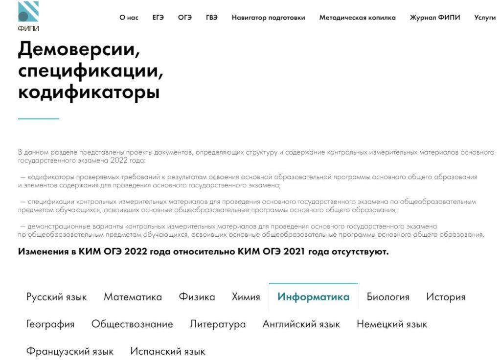 Официальный сайт ФИПИ - демоверсии, спецификации, кодификаторы