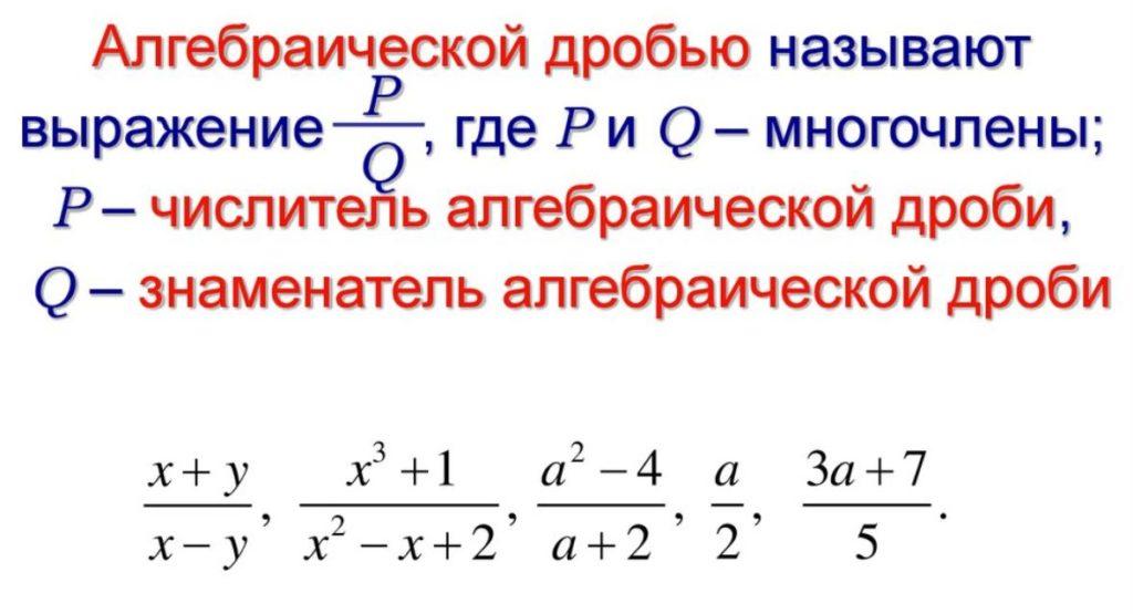 Математика - алгебраические дроби