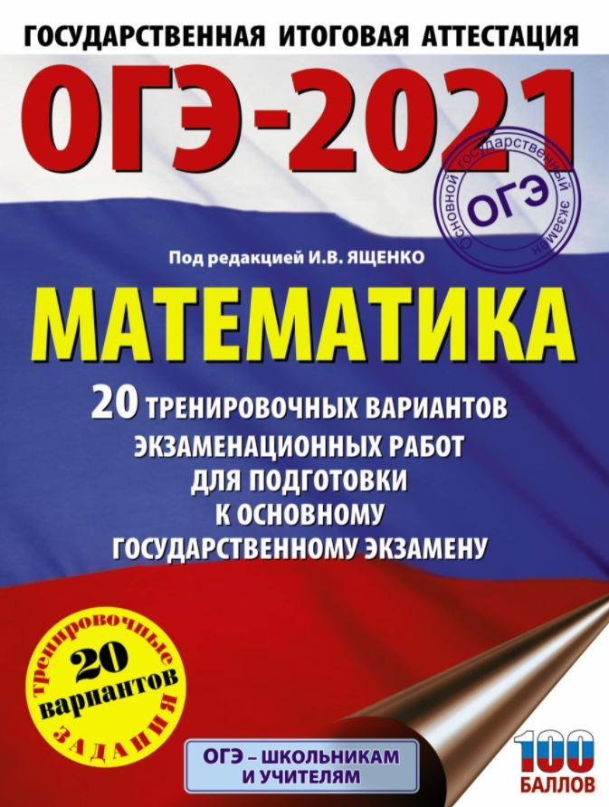 ОГЭ математика 9 класс 2021