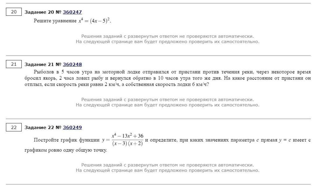 ОГЭ математика 9 класс 2021- задания №№ 20-22