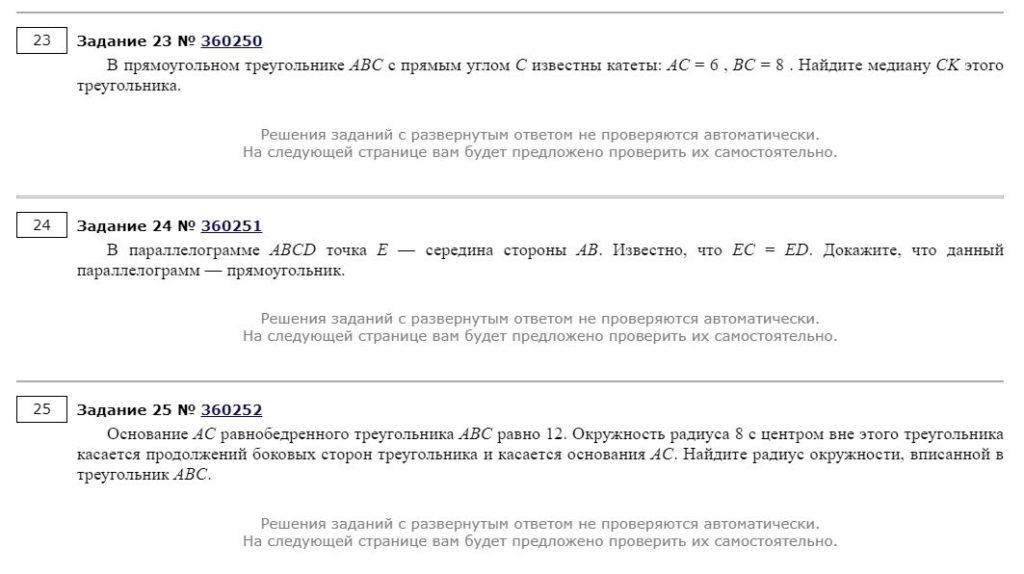 ОГЭ математика 9 класс 2021- задания №№ 23-25