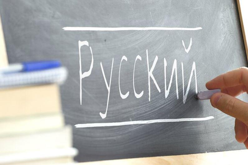 Русский язык - ОГЭ