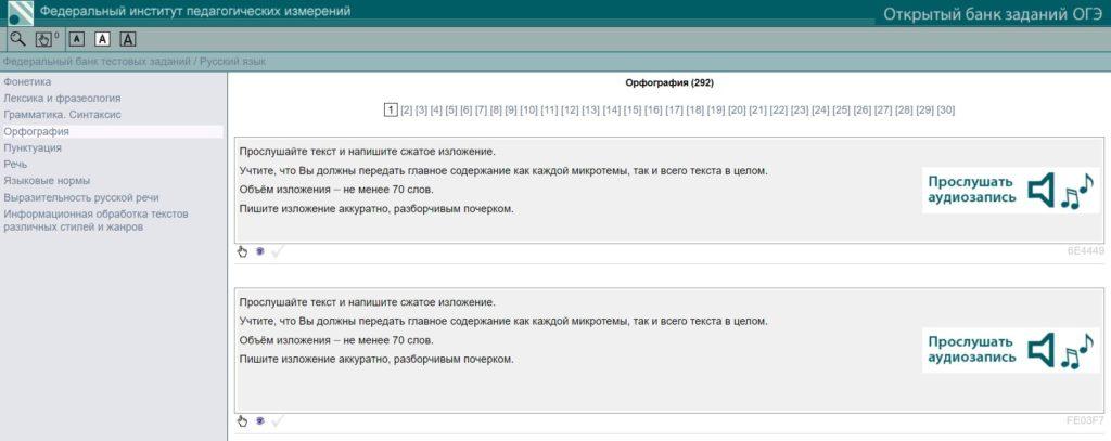 ФИПИ - Открыты банк заданий ОГЭ русский язык 9 класс