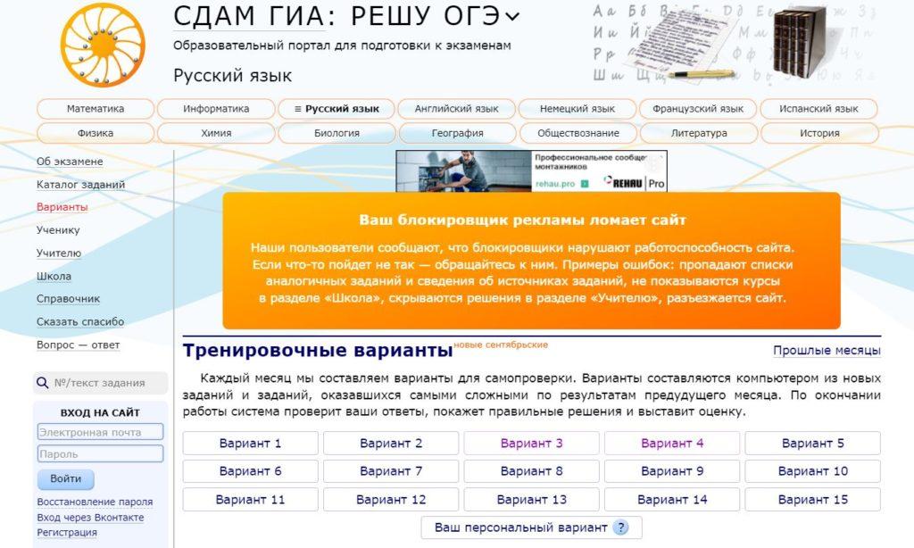Решу ОГЭ русский язык 2021 - Тренировочные варианты