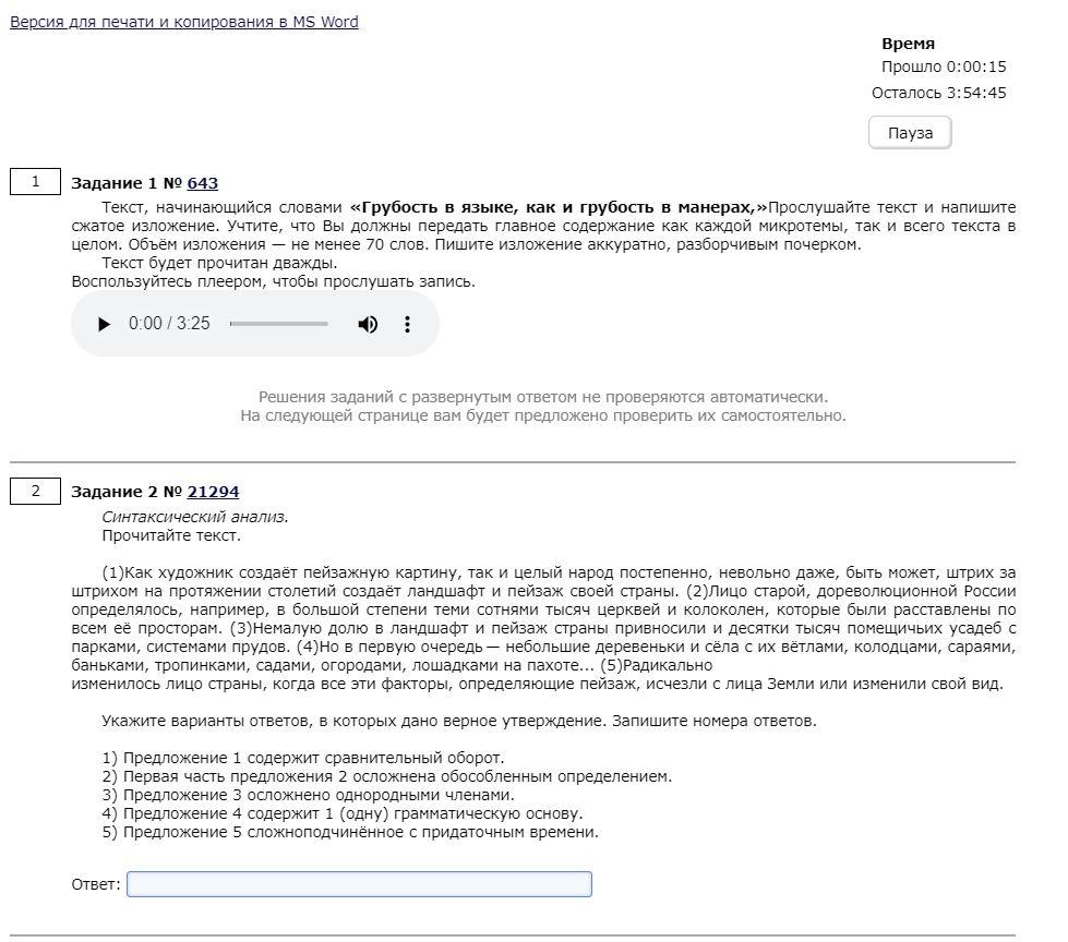 РГЭ русский язык - Письменный экзамен