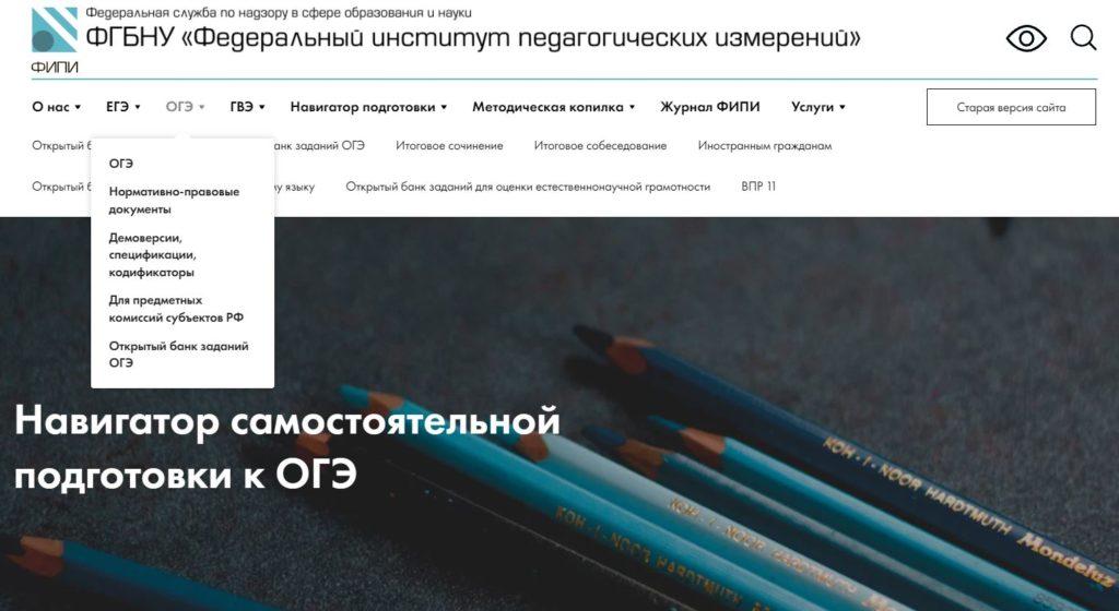 Официальный сайт ФИПИ - ОГЭ