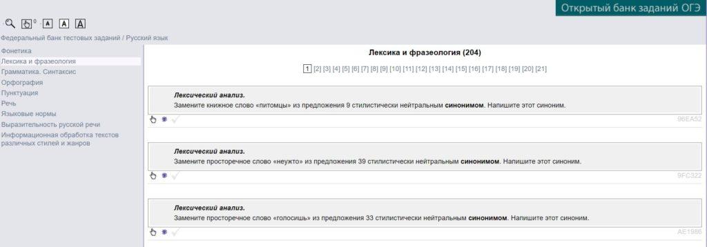 Открытый банк заданий ОГЭ - Русский язык