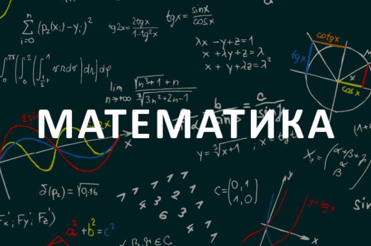 Математика - обязательный экзамен