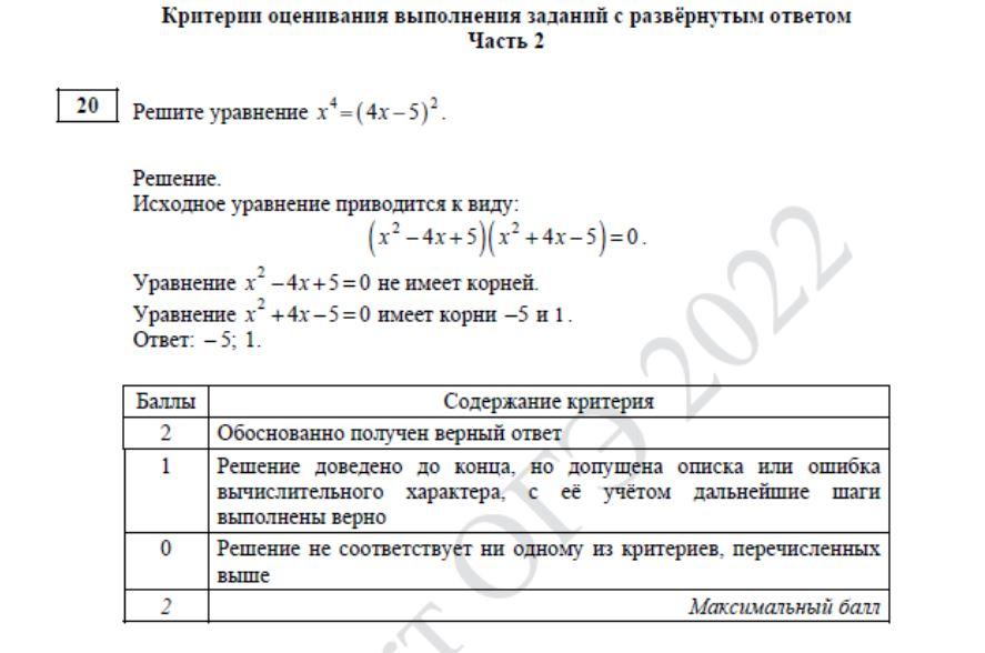 Критерии оценивания выполнения заданий с развёрнутым ответом - Часть 2